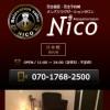 Nico ニコ