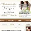 Seline セリーヌ