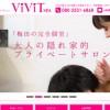 ViViT SPA ヴィヴィットスパ
