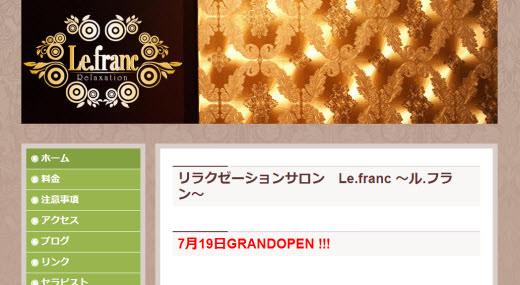 Le.franc(ル.フラン)