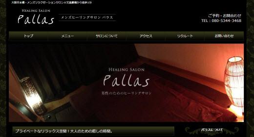 Pallas(パラス)