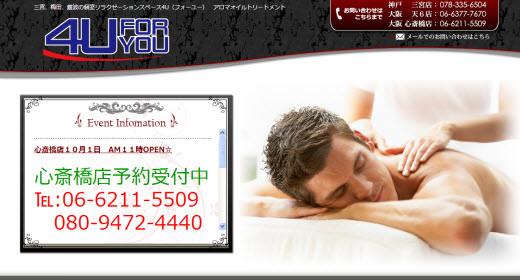 4U(フォーユー) 心斎橋