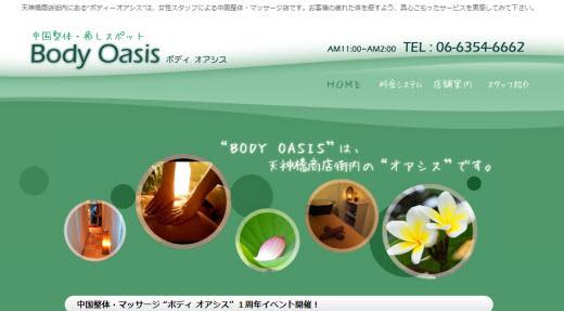 Body Oasis(ボディオアシス)