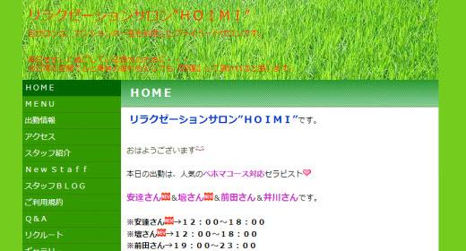 HOIMI(ホイミ)