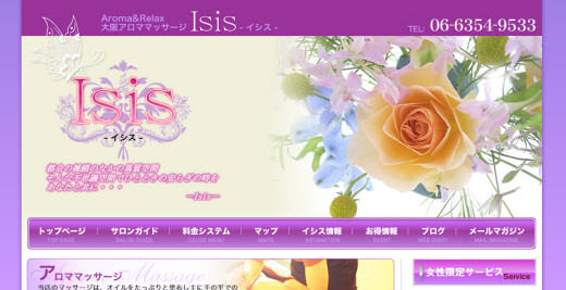 Isis(イシス)