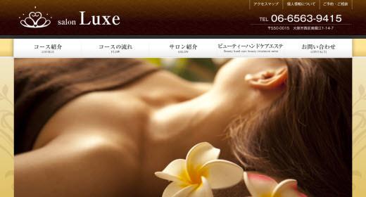 Luxe(ラグゼ)