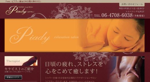 Piady(ピアディ)