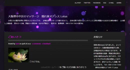 Lotus(ロータス)