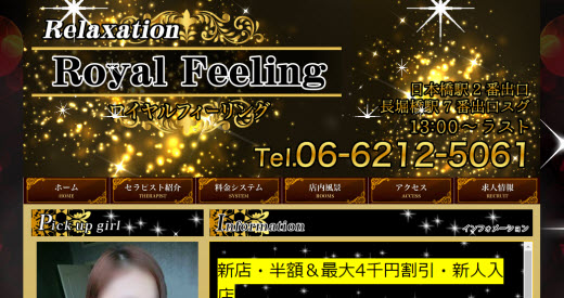 Royal Feeling ロイヤルフィーリング
