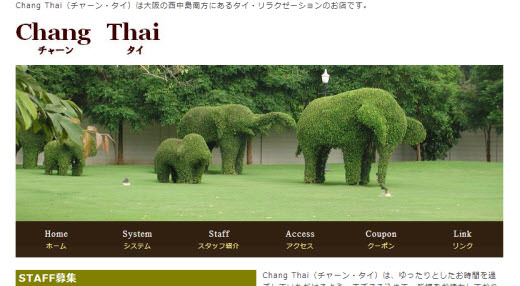Chang Thai(チャーンタイ)