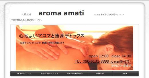 aroma amati(アロマアマティ)