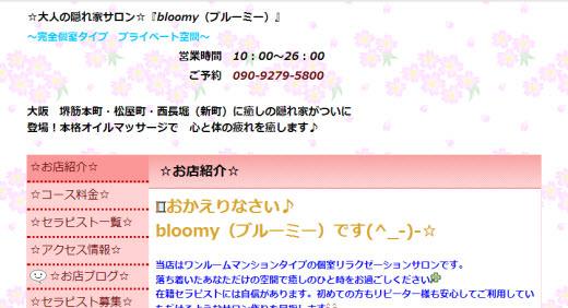 bloomy(ブルーミー)