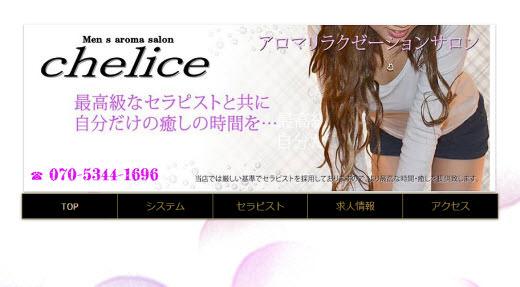 Chelice(シェリス)