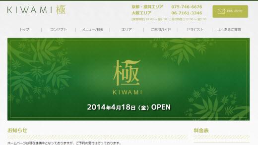 極(KIWAMI)