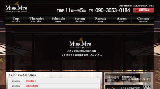 ミス・ミセス
