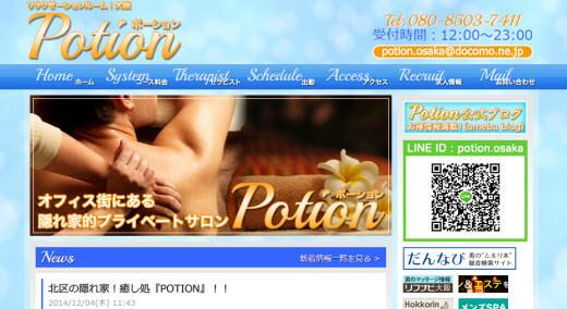 Potion ポーション
