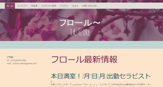 Flore フロール