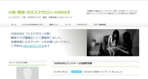 GINGER ジンジャー