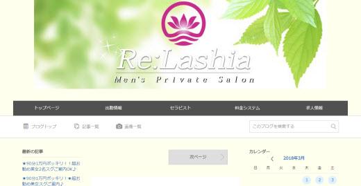 Re:Lashia