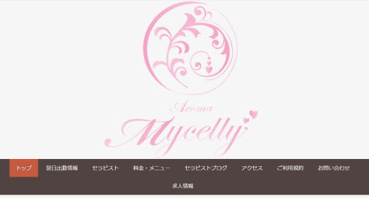Mycelly ミセリー