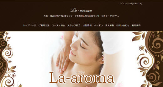 La aroma ラ・アロマ