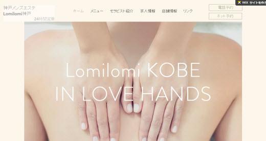 Lomilomi神戸