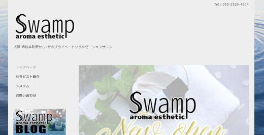 Swamp スワンプ