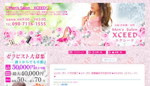 XCEED エクシード