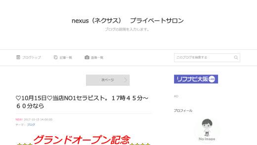 nexus ネクサス