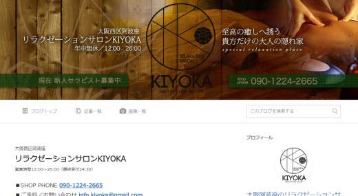 KIYOKA キヨカ