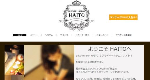 HAITO ハイト