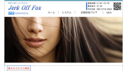 Jerk Off Fox