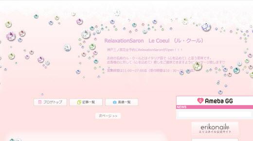 Le Coeul ル・クール