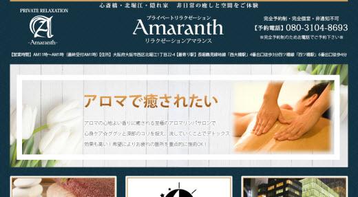 Amaranth アマランス