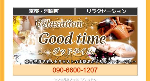 Good time グッドタイム
