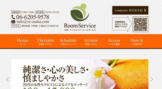 Room Service ルームサービス