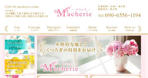 Macherie マシェリ