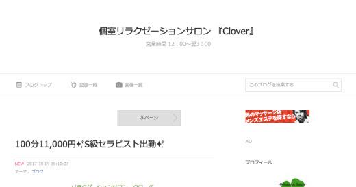 Clover クローバー