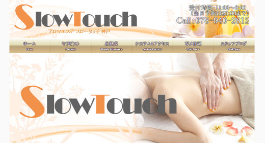 Slow Touch スロータッチ