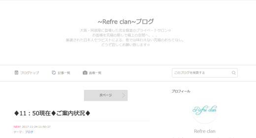 Refre clan