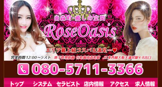 Rose Oasis ローズオアシス