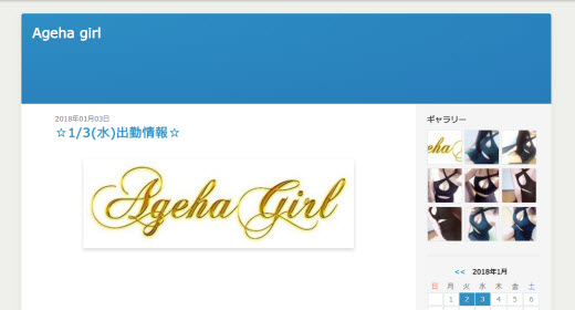 Ageha girl