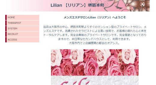 Lilian リリアン