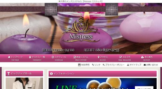 Mistress ミストレス