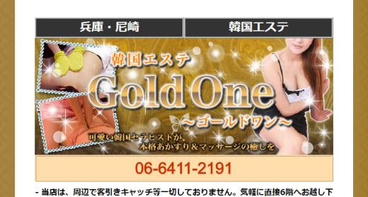 Gold One ゴールドワン