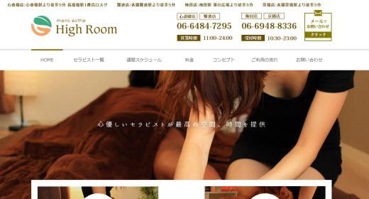 High Room