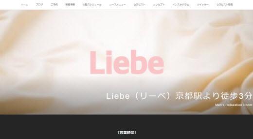 Liebe リーベ