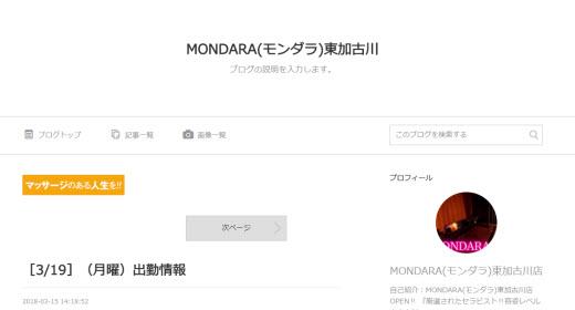 MONDARA モンダラ