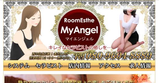 My Angel マイエンジェル