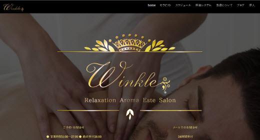 Winkle ウインクル